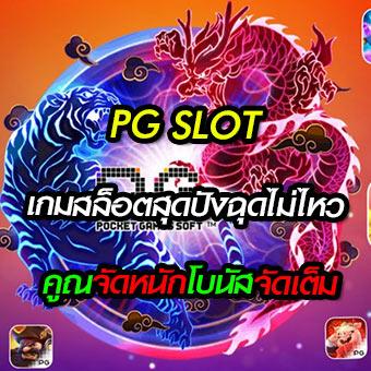 pg slot เกมสล็อตโบนัสแตกง่ายสุดปัง
